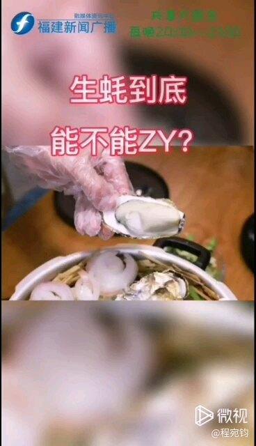 """与福建省广播电视台《共享大医生》合作了一段视频""""生蚝到底能不能壮阳"""",供大家参考!"""