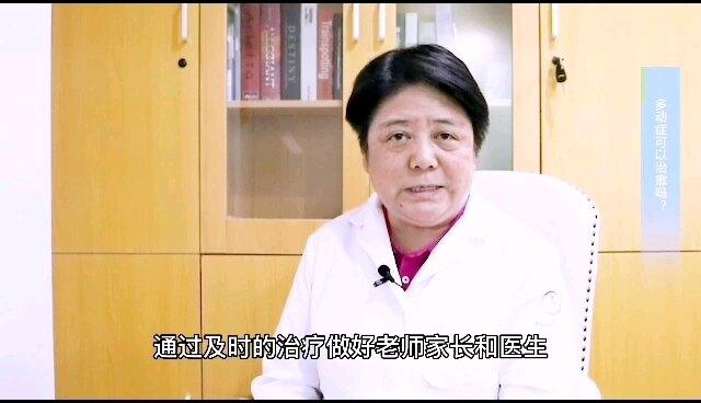 小孩多动症多动症可以治愈吗?最近很多家长在问朱晓华主任这个问题!