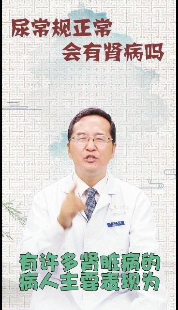 尿常规正常会有肾病吗?