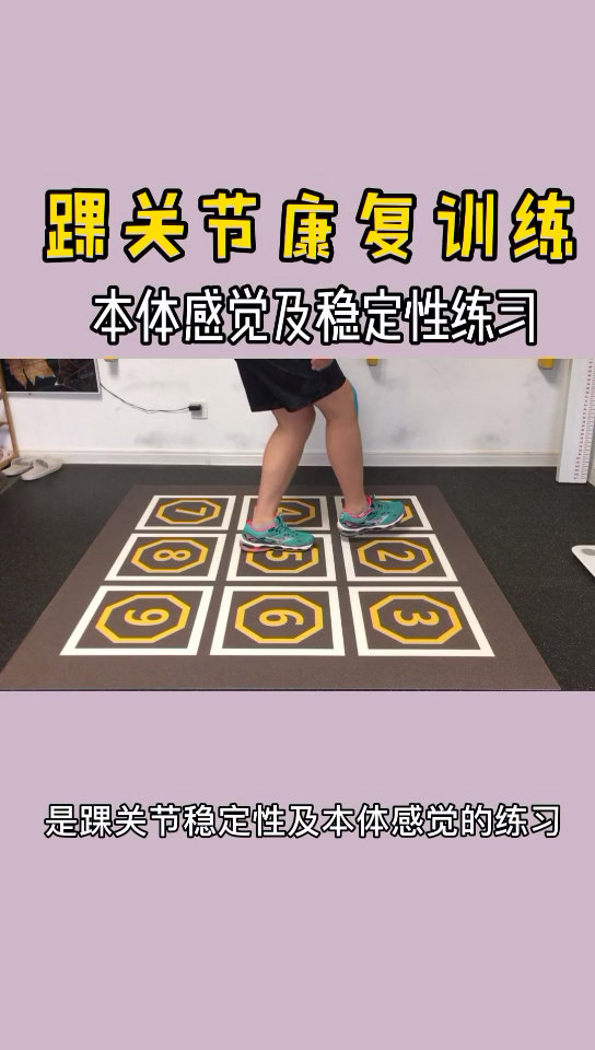 """踝关节康复训练~可有效训练稳定性及本体感觉。""""崴脚""""后疼痛消失即可练习"""