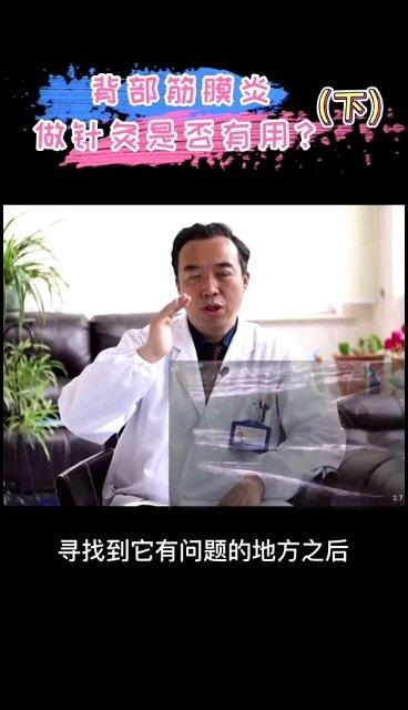 筋膜炎针灸治疗有用吗—2