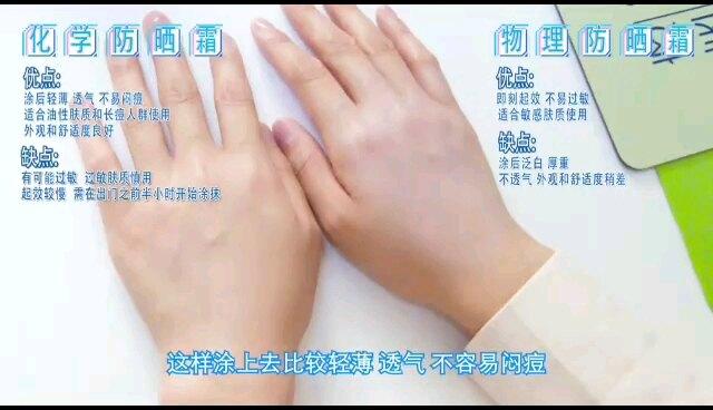 遮挡防晒和防晒霜的选用