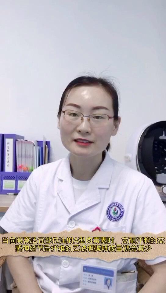 A型肉毒毒素祛除腋臭