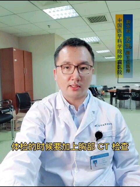 体检要查胸部低剂量薄层CT