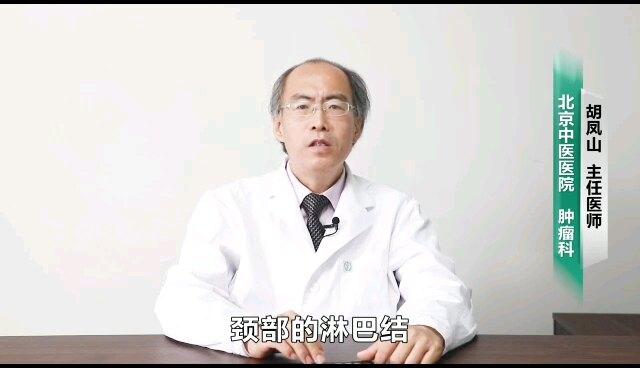 颈部淋巴结应该如何治疗?