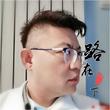 尤明辉_好大夫在线