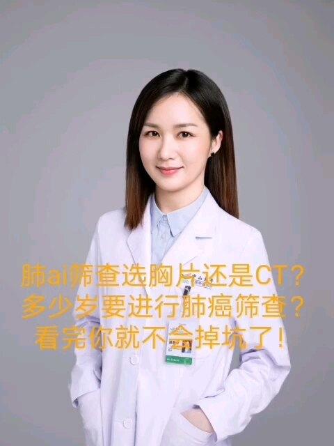 肺癌筛查首选胸片还是CT?辐射大吗,会不会辐射致癌?多少岁要开始肺癌筛查?