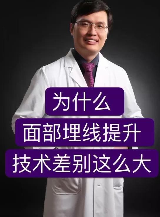 为什么同样是面部埋线提升,不同的医生,做出来效果差别这么大?