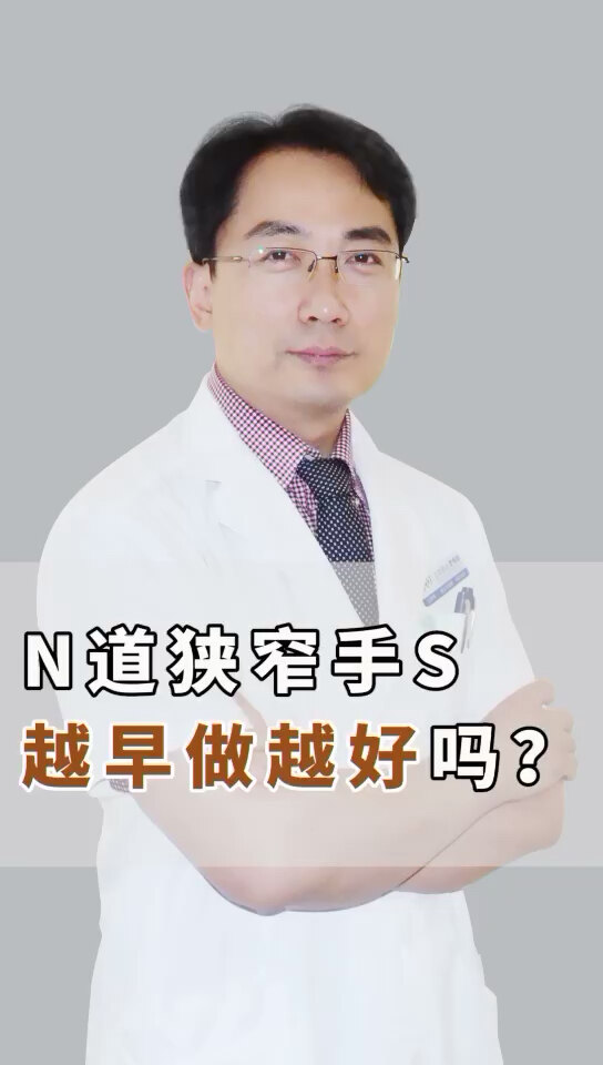 尿道狭窄手术越早做越好吗?