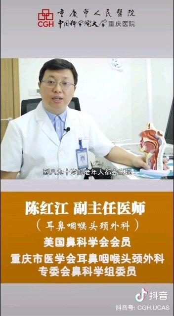 如何早期发现鼻咽癌?