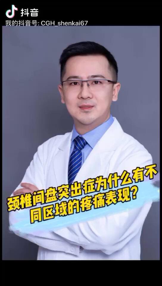 颈椎间盘突出症为什么有不同区域的疼痛表现?