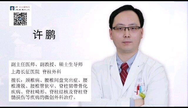 腰椎管狭窄的危害。