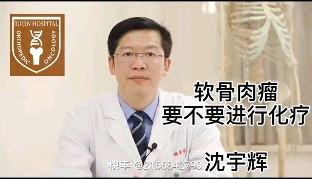 软骨肉瘤要不要化疗?