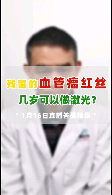 血管瘤残留的红血丝,几岁可以做激光?董欣竞医生 直播答疑(068期)