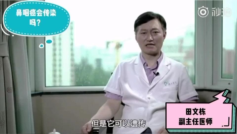 鼻咽癌会传染吗?