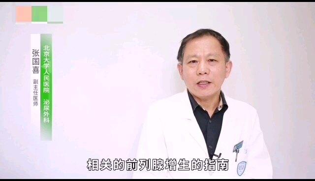 前列腺增生的最佳治疗方法是什么?