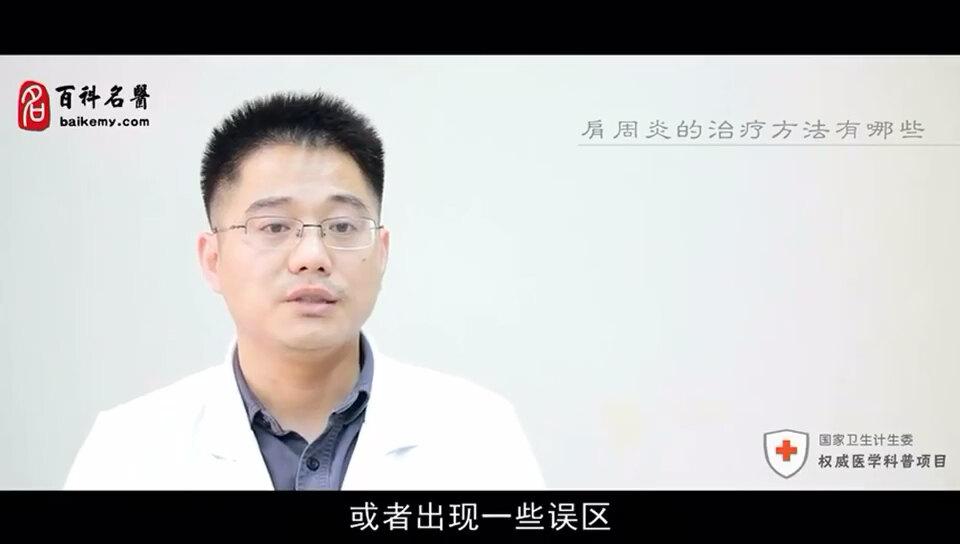 什么是肩周炎?