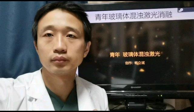 青年患者玻璃体混浊  飞蚊症激光消融效果如何?主要看混浊部位和形态高度近视飞蚊症激光消融改善度大