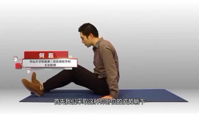 腰背肌保健操(适用于长期腰痛和腰椎术后康复患者)-下篇:腰背肌进阶康复训练
