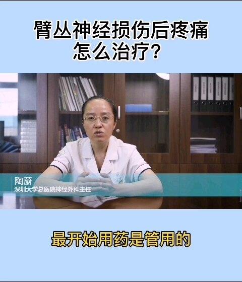 陶蔚主任为大家介绍如何治疗臂丛神经损伤后疼痛