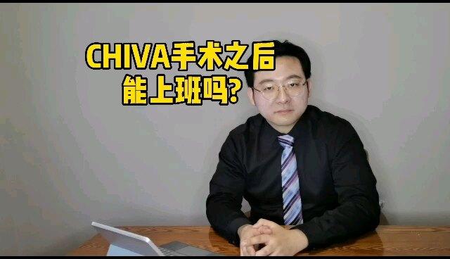 【静脉曲张CHIVA手术后能立即上班吗?】