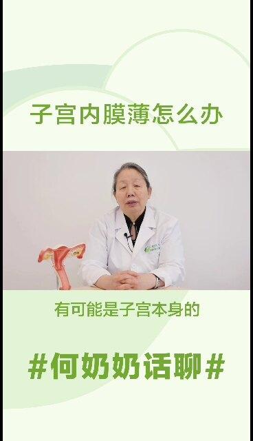 子宫内膜薄怎么办