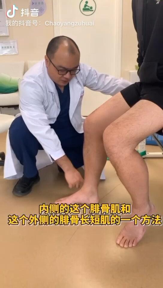 踝关节康复训练-9