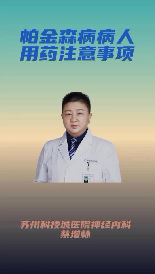 帕金森病病人用药注意事项!