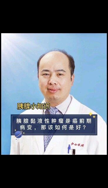 胰腺黏液性肿瘤是癌前期病变?那该如何是好?