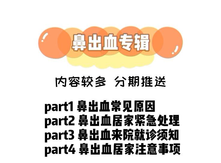 【郭医生科普】第012期:鼻出血专辑———鼻出血的常见原因