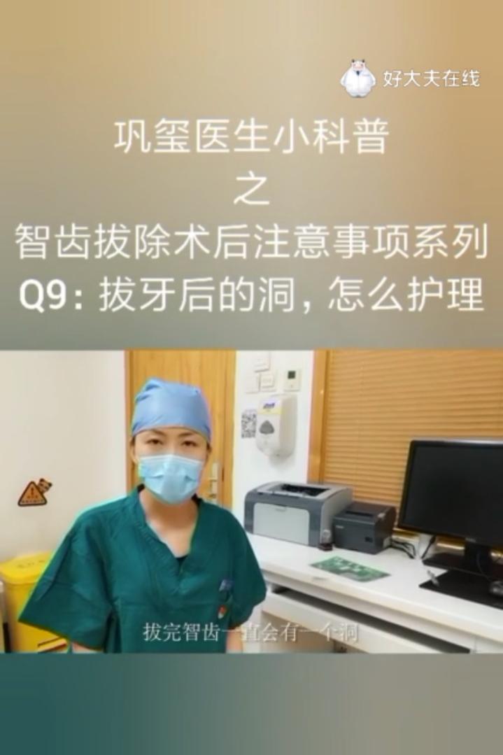 Q9:拔完智齿好久了,感觉智齿的位置有个洞诶!容易塞东西啊!要不要紧啊!害怕!(没事的~)