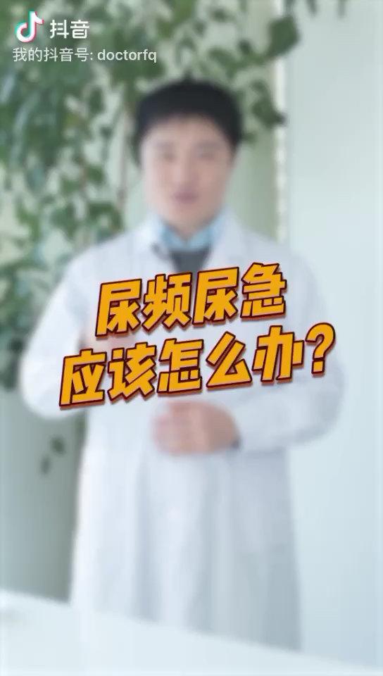 尿频尿急咋回事?